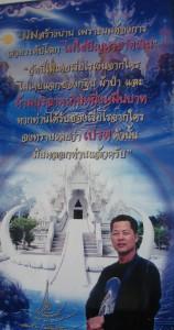 Acharn Chalermchai of Wat Rong Khun